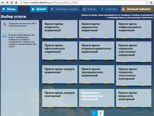 портал пациента г дзержинск нижегородская коллекция подарков для