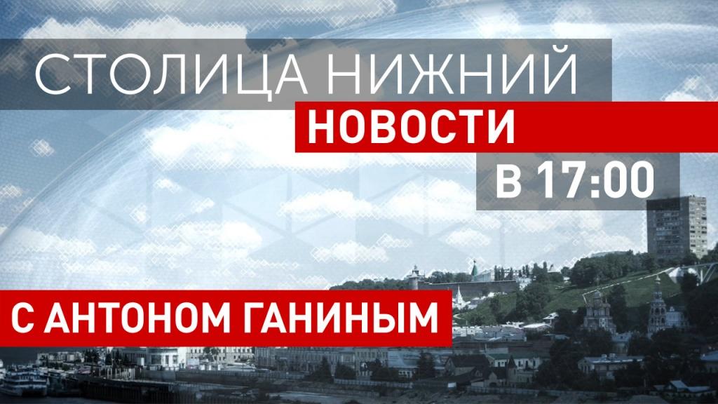 «Столица Нижний»: выпуск новостей 17 апреля 2018 года