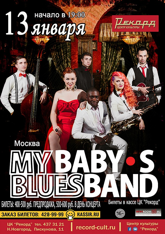 Группа My Baby's Blues Band выступит на сцене «Рекорда» в Нижнем Новгороде 13 января